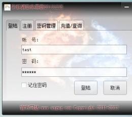 传奇辅助免费版下载_传奇守护者辅助V1.16免费版免费版下载