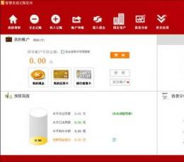智慧家庭记账软件 V2.4.16010.3 官方版