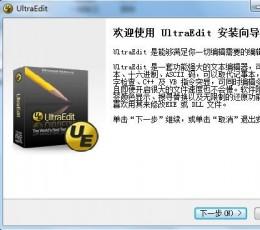 UltraEdit-32破解版 V21.20.1001 简体中文增强版