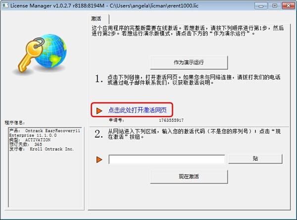 easyrecovery注册码生成器