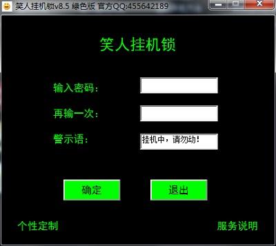 笑人自动开关机软件V8.5 绿色免费版