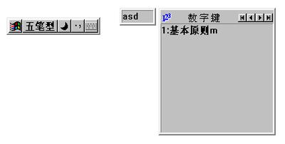 微软王码五笔输入法86版电脑版