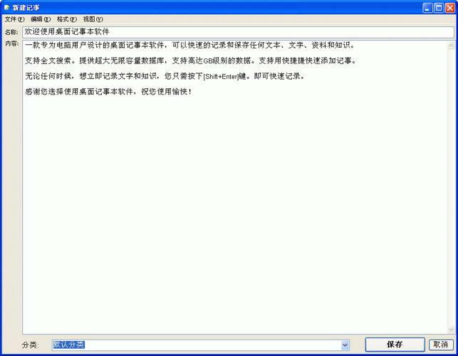 桌面记事本软件V2.5 简体中文绿色免费版