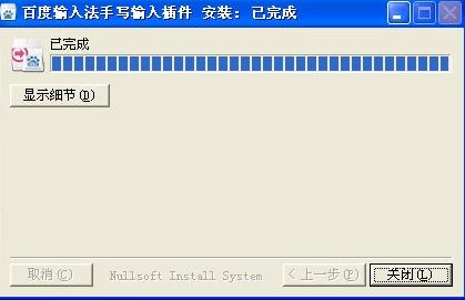 百度手写输入法2016V1.0.0.96 官方最新版