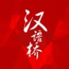 汉语桥安卓版