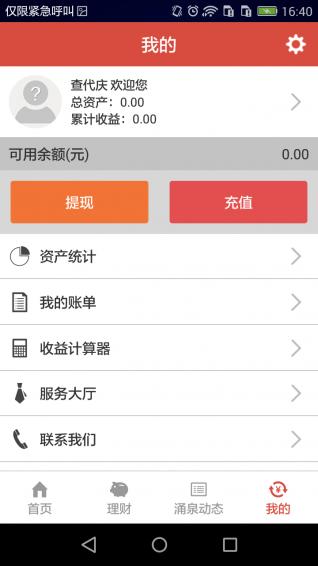 涌泉理财V8.7.6 安卓版