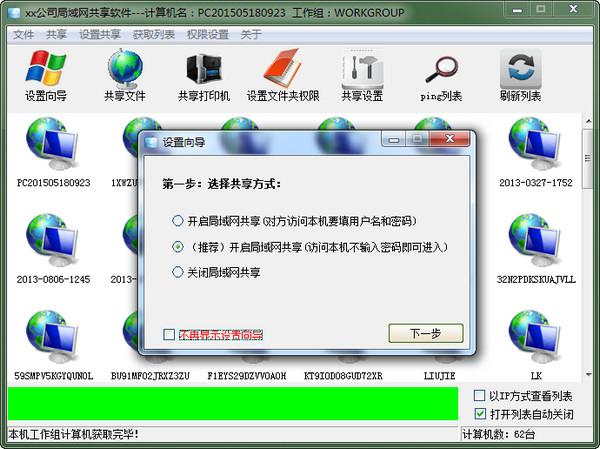 局域网一键共享V14.3 绿色免费版