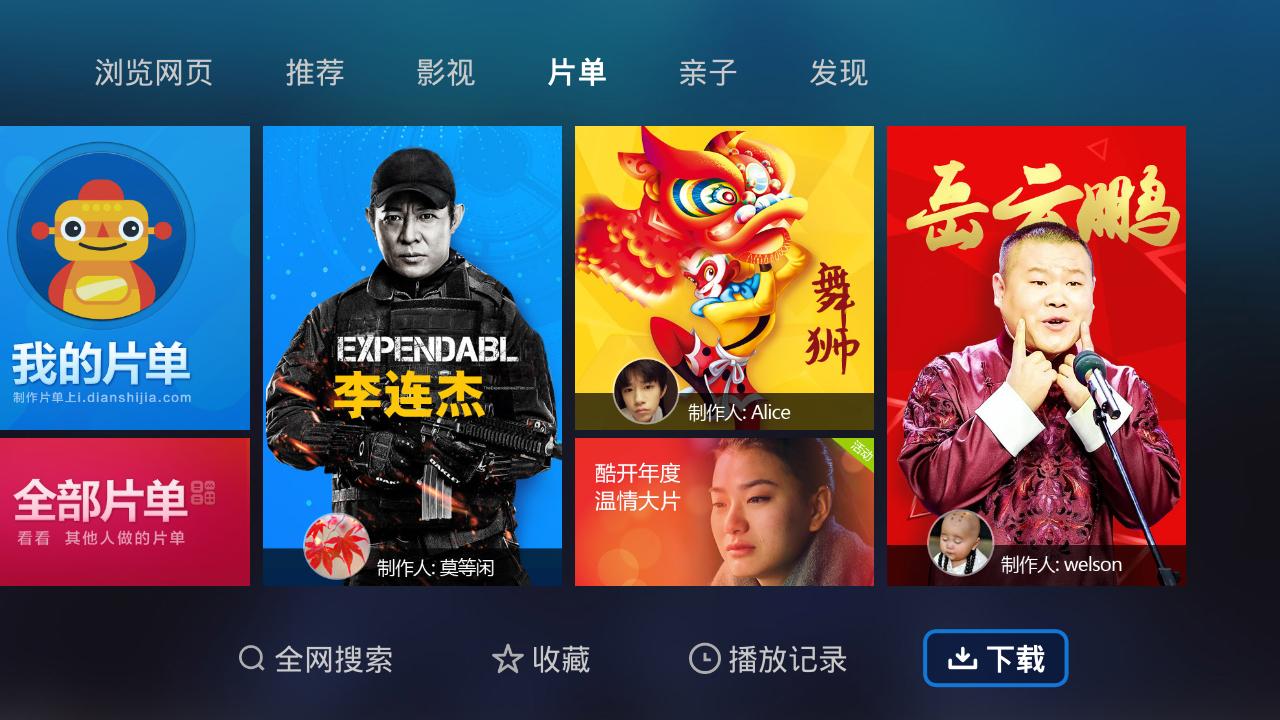 电视家浏览器V3.7.0 安卓TV版