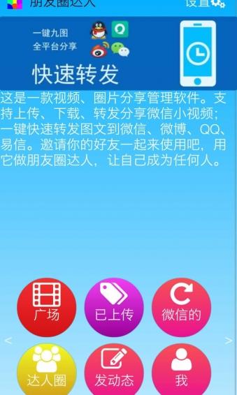 朋友圈达人V1.0 安卓版