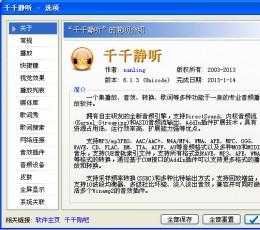 天天静听播放器_百度音乐(千千静听)播放器V9.1.13.0最新版下载