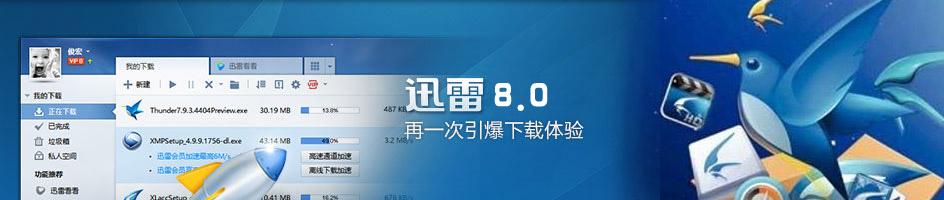 迅雷8V8.0 破解版