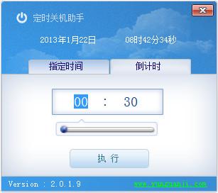 定时关机助手V2.0.1.9 绿色免费版