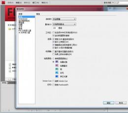 Adobe Flash CS4 FlCS4(免序列号)