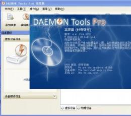 虚拟光驱(Daemon Tools Pro) V7.0.0.0555 破解版