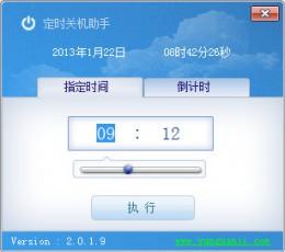 定时关机助手 V2.0.1.9 绿色免费版