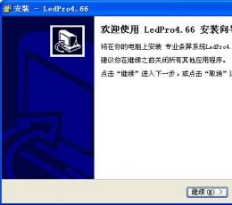 led条屏软件 V4.66 通用版