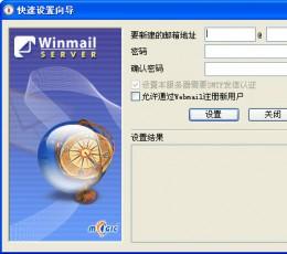 Winmail Mail Server(邮件服务器软件) V5.2.2 官方安装版