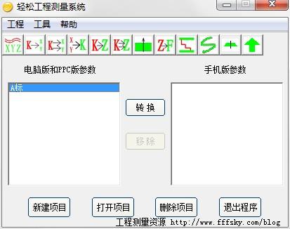 轻松工程测量系统V5.0 免费版