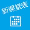 课堂表 V1.0 安卓版