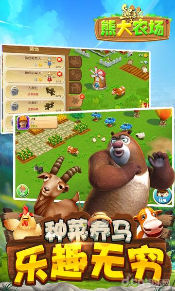 熊出没之熊大农场V1.0.2 安卓版