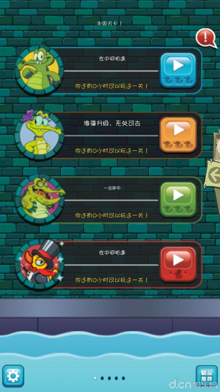 鳄鱼小顽皮爱洗澡中文版V1.17.0 安卓版