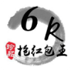 6K抢红包王V4.8.0 iphone版}