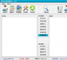 同步邮件营销软件 V13.0 官方版