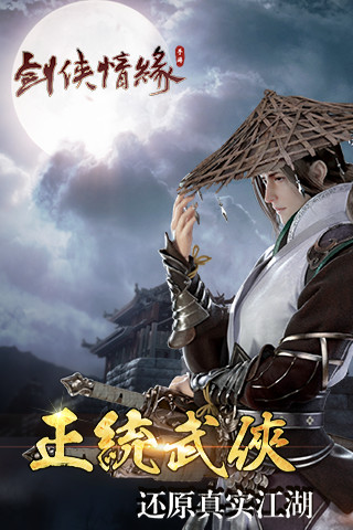 剑侠情缘V1.7.1 IOS版