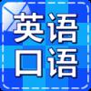 英语口语随身听 V1.3.2 安卓版