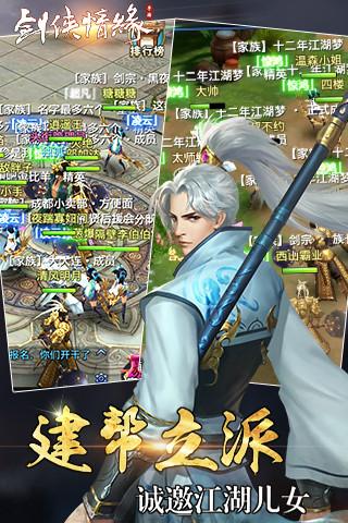 剑侠情缘叉叉助手V2.2.3 安卓版