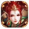 仙魔幻境 V1.0.9.0 安卓版