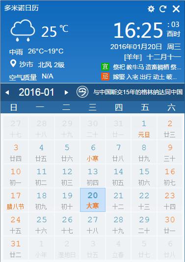 多米诺日历V2.0.0.50 官方版