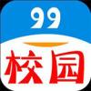 99校园 V1.0.0 安卓版