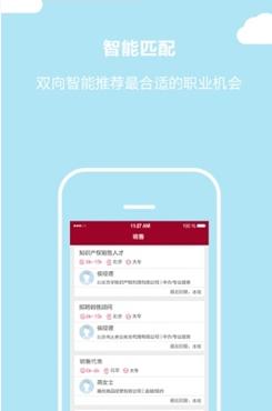 北京直聘V1.0 安卓版