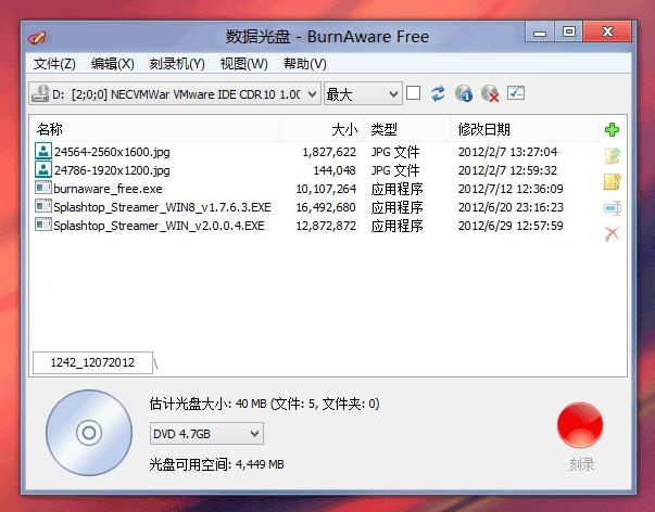 BurnAware中文版V8.9 官方最新版