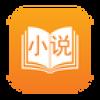 免费阅读小说全集 V8.1.0.0 安卓版