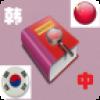 中韩大词典 V1.1 安卓版