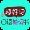 超好记日语单词书 V2.5.11 安卓版