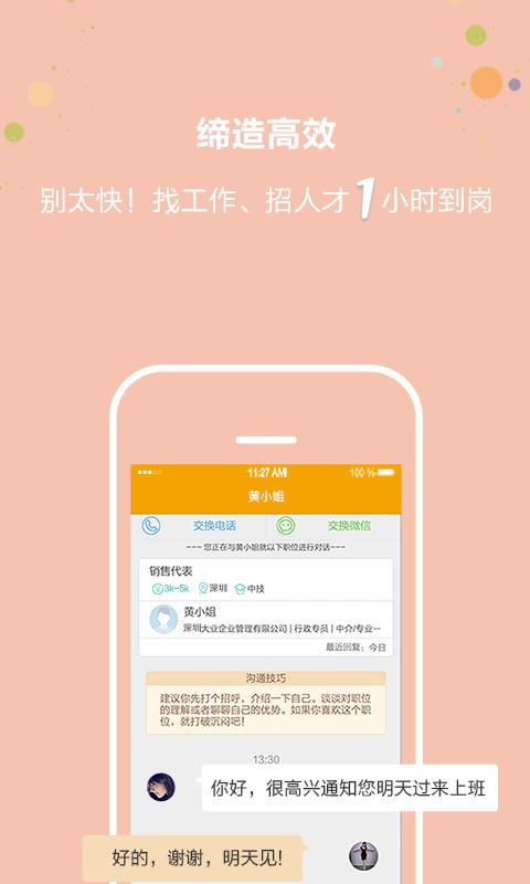 深圳直聘V1.0 安卓版