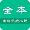 全本离线免费小说安卓版_全本离线免费小说手机APPV1.1安卓版下载