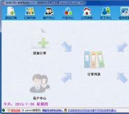 恒源好用订单管理系统 V3.8 免费版