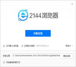 2144浏览器电脑版_2144浏览器pc版V1.0.2正式版下载