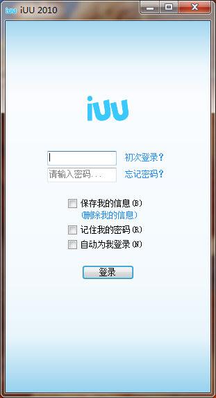 iUU免费短信软件V3.2 绿色版