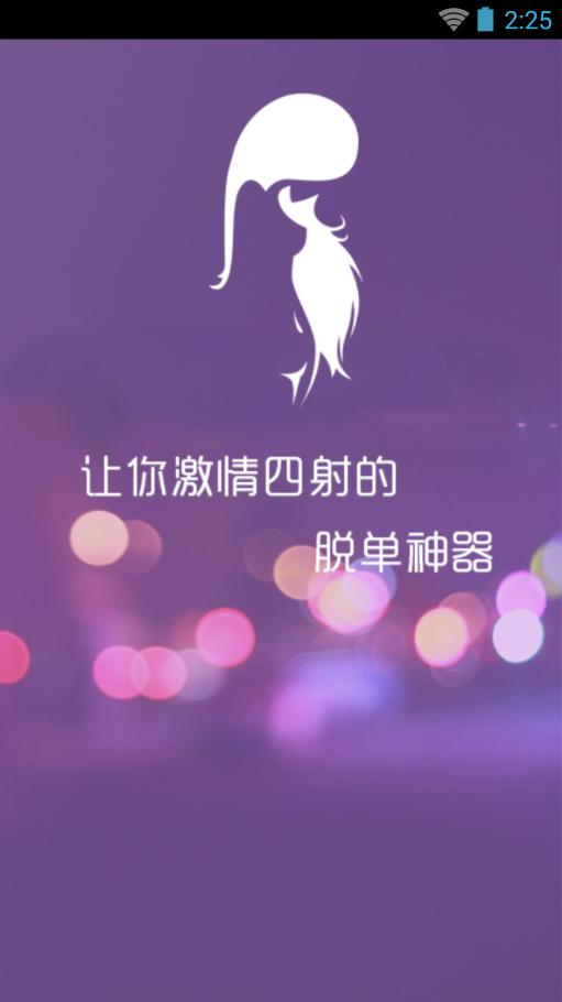 勾搭美女V2.0.3安卓版大图勾搭_预览美女V2.大学生的美女图片