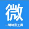 微信一键转发软件 V1.0 安卓版