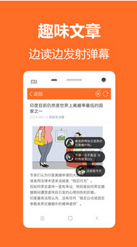 PP笑话V3.6 安卓版