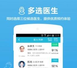 百度医生安卓版_百度医生手机版V1.9.3安卓版下载