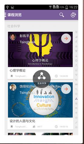 学堂在线手机版V2.5.0 安卓版