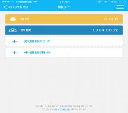 QQ钱包装逼截软件_QQ钱包装逼生成器V1.0绿色版下载