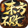 东方不败破解版 V0.4.54 破解版